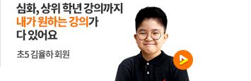 초5 김율하 회원
