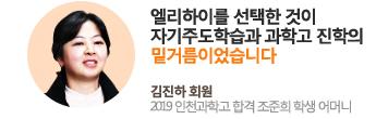 김진하 회원